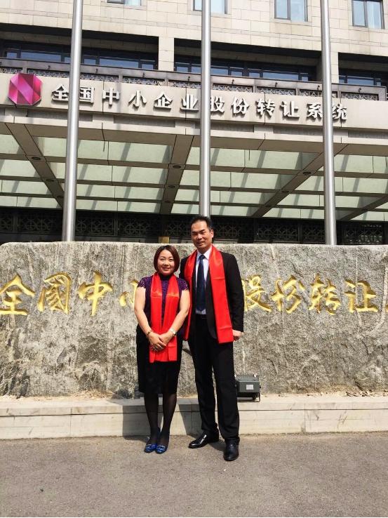 董事长黄青锋和创始人龙平芳在北京股权交易中心前合影