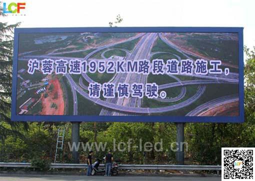 成都沪蓉成南高速收费站P10全彩显示屏