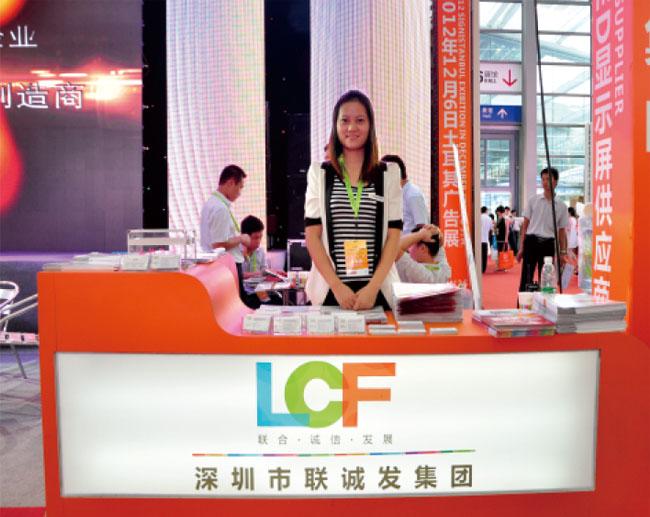 14届深圳国际光博会联诚发内贸人员展区前台接待