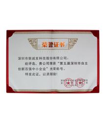 """深圳自主创新百强中小企业""""荣誉称号"""