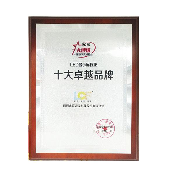 LED千赢国际官网行业十大卓越奖