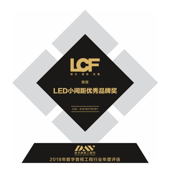 LED小间距优秀品牌奖