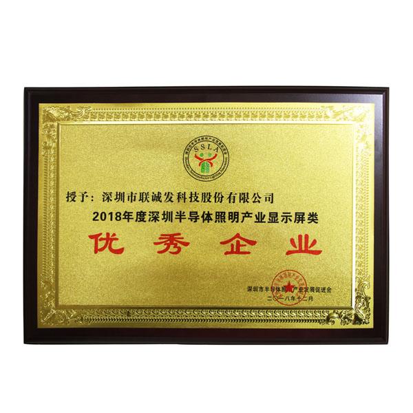 深圳半导体照明产业优秀企业奖