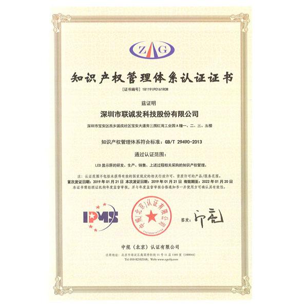 知识产权管理体系认证证书