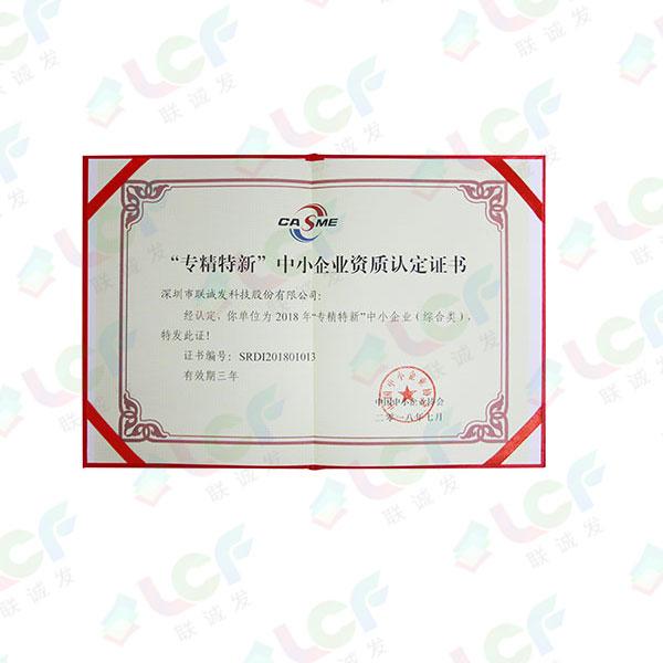 专精特新中小企业资质认定证书