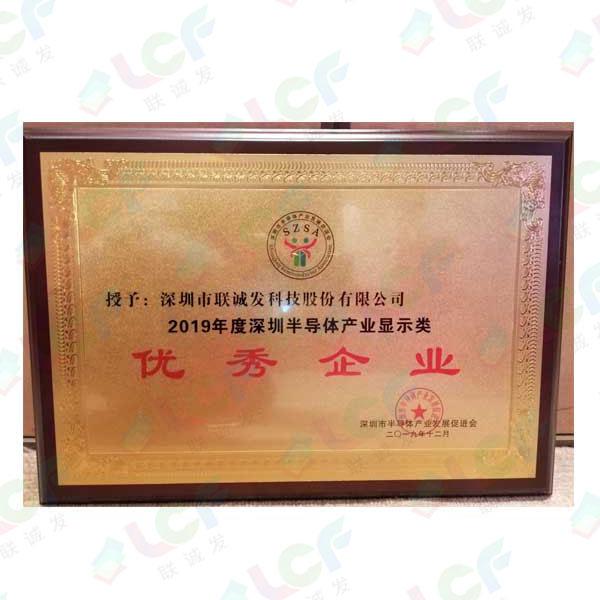 深圳半导体产业优秀企业