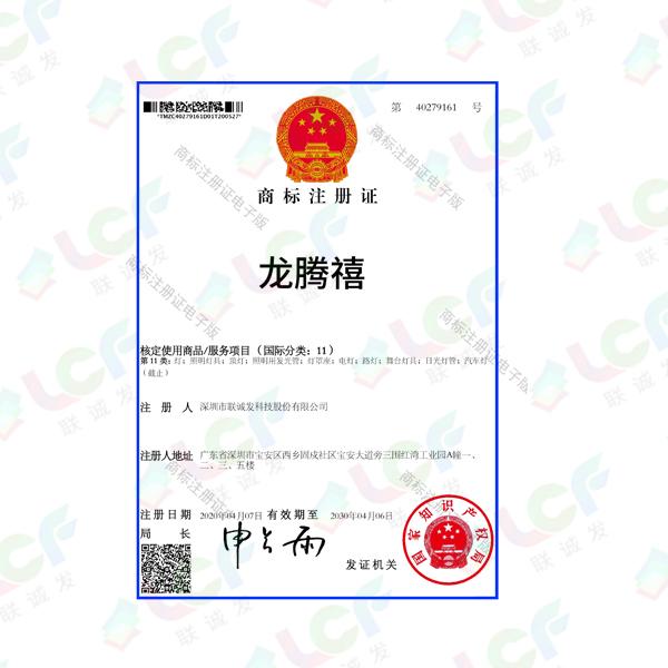 龙腾禧商标证书