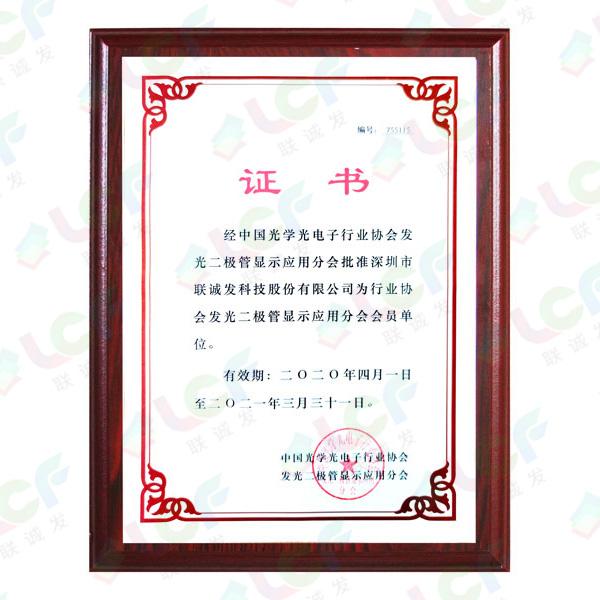 中国光学光电子行业协会会员