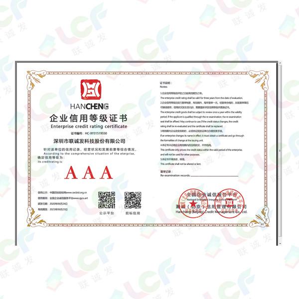 企业信用AAA等级证书