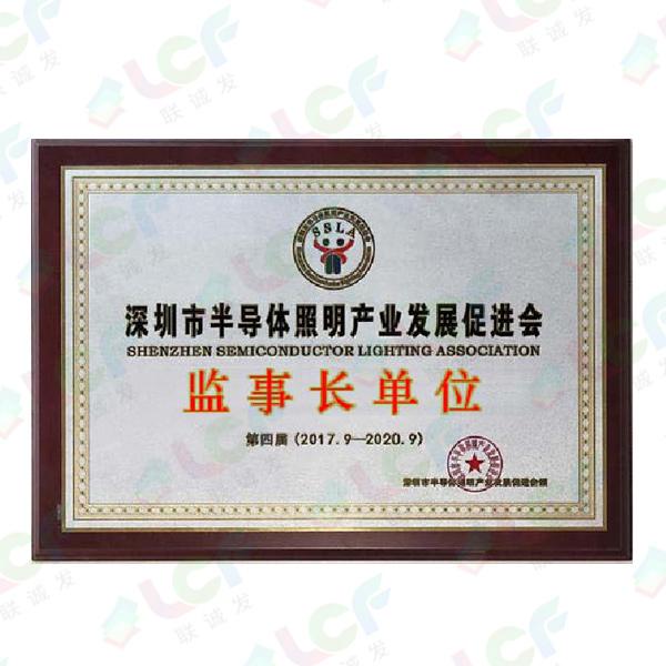 深圳市半导体照明产业发展促进会监事长单位