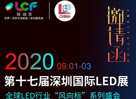 联诚发诚邀您参加2020年第十七届深圳国际LED展