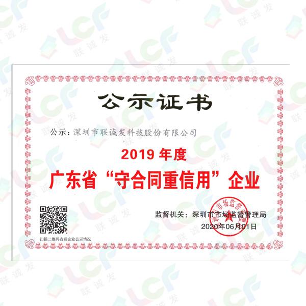 2019年广东省守合同重信用企业